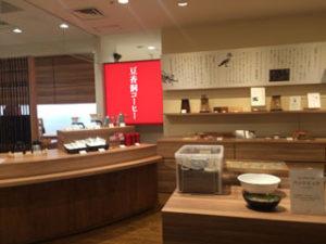 豆香洞コーヒー リバーレイン店