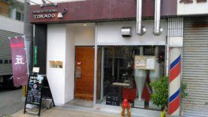 豆香洞コーヒー 白木店