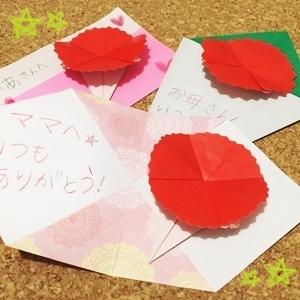 母の日の製作アイデア「メッセージカード」