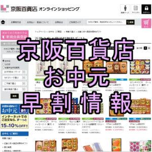 サムネ 京阪百貨店のお中元早割