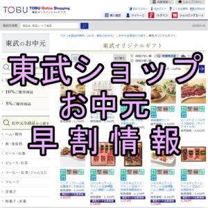 サムネ 東武オンラインショップのお中元早割