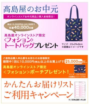 高島屋 オリジナルグッズプレゼントキャンペーン