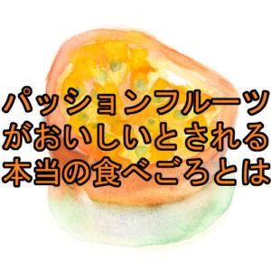 サムネ パッションフルーツの食べごろについて