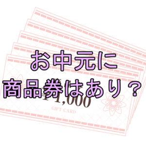 サムネ お中元 商品券