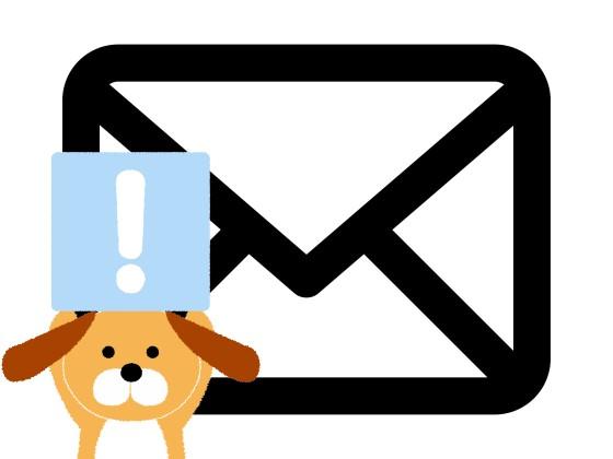 メールの注意点