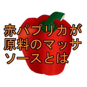 サムネ 赤パプリカの万能調味料 マッサソース