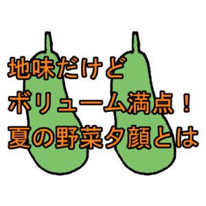 サムネ 夏野菜「夕顔」